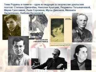 Тема Родины и памяти – одна из ведущих в творчестве уральских поэтов: Степана