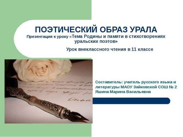 ПОЭТИЧЕСКИЙ ОБРАЗ УРАЛА Презентация к уроку «Тема Родины и памяти в стихотвор...