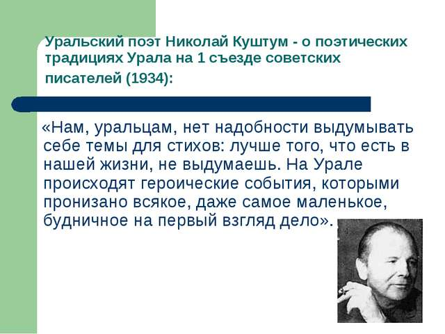 Уральский поэт Николай Куштум - о поэтических традициях Урала на 1 съезде сов...