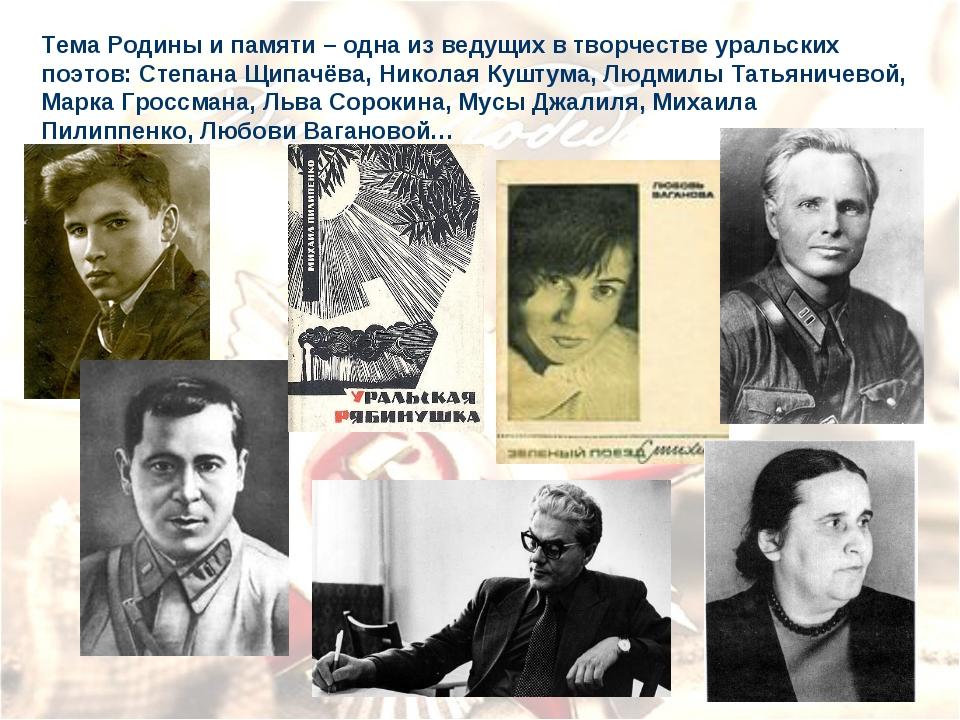 Тема Родины и памяти – одна из ведущих в творчестве уральских поэтов: Степана...