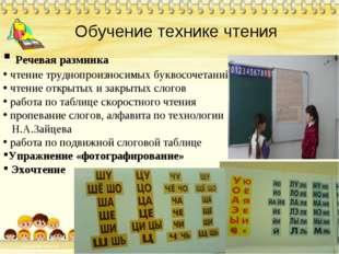Речевая разминка чтение труднопроизносимых буквосочетаний чтение открытых и