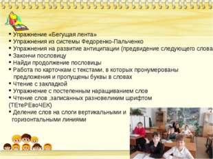 Упражнение «Бегущая лента» Упражнения из системы Федоренко-Пальченко Упражне