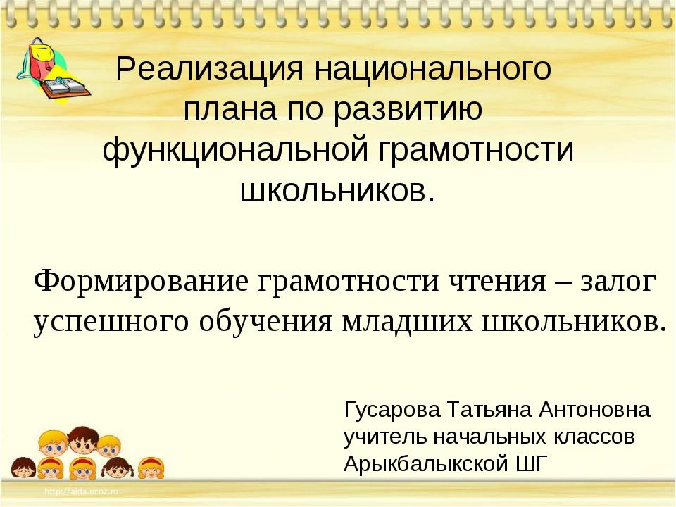 Реализация национального плана по развитию функциональной грамотности школьни...
