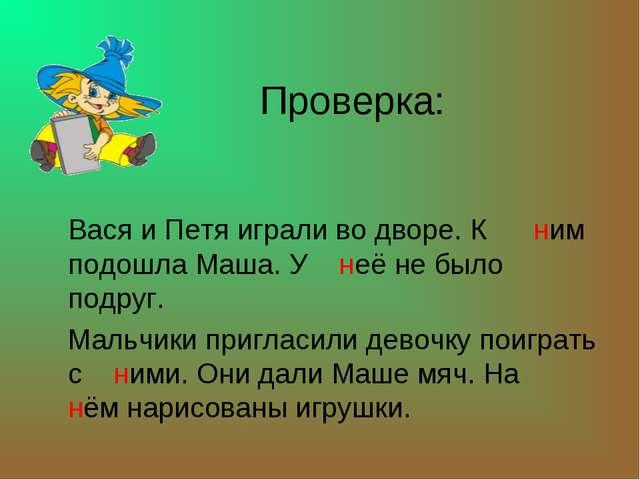 Проверка: Вася и Петя играли во дворе. К ним подошла Маша. У неё не было под...
