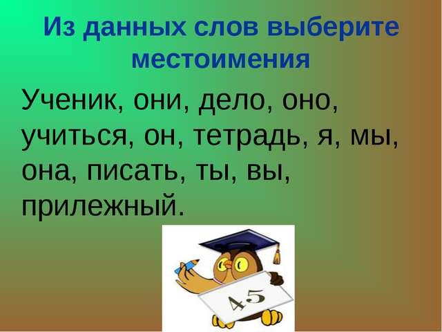 Из данных слов выберите местоимения Ученик, они, дело, оно, учиться, он, тетр...