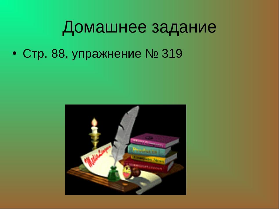 Домашнее задание Стр. 88, упражнение № 319