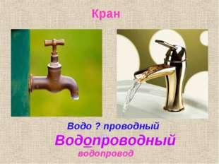 Кран водопровод Водопроводный Водо ? проводный