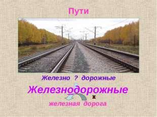 Пути железная дорога Железнодорожные Железно ? дорожные