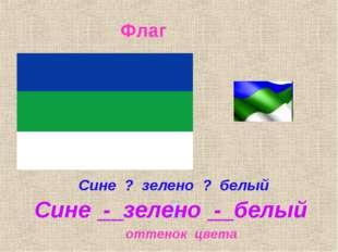 Флаг оттенок цвета Сине - зелено - белый Сине ? зелено ? белый