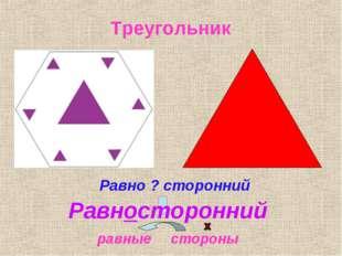 Треугольник Равно ? сторонний равные стороны Равносторонний