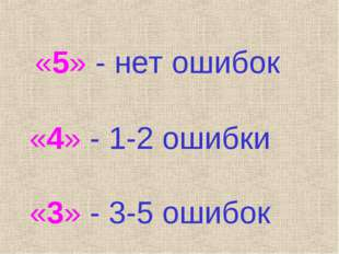 «5» - нет ошибок «4» - 1-2 ошибки «3» - 3-5 ошибок