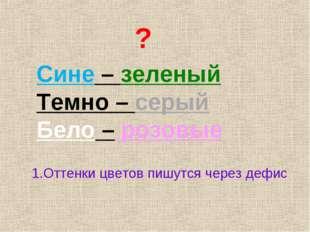 ? Сине – зеленый Темно – серый Бело – розовые 1.Оттенки цветов пишутся через