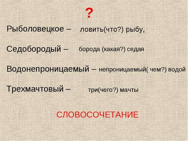 ? Рыболовецкое – Седобородый – Водонепроницаемый – Трехмачтовый – ловить(что?...