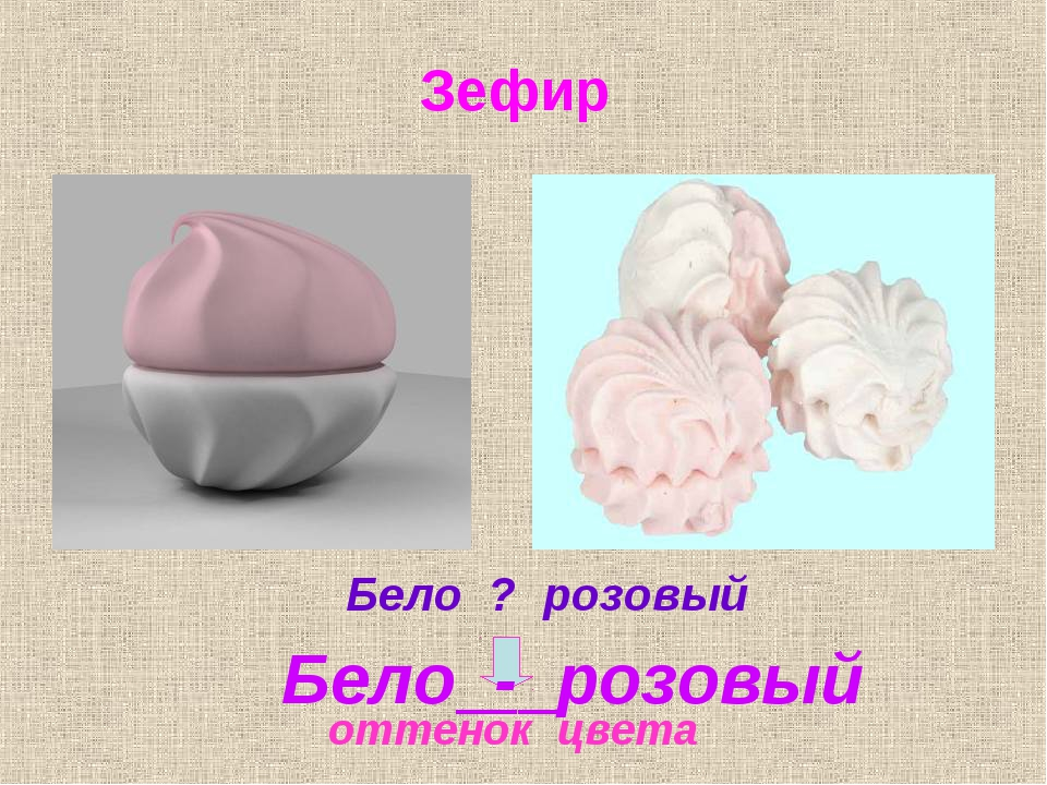 Зефир Бело ? розовый Бело - розовый оттенок цвета