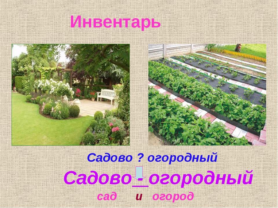Инвентарь Садово ? огородный Садово - огородный сад огород и
