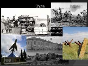 Героическая оборона Тулы сорвала замыслы противника овладеть Москвой до начал
