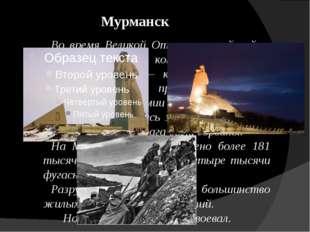 Во время Великой Отечественной войны Мурманск был конечным пунктом Северных к