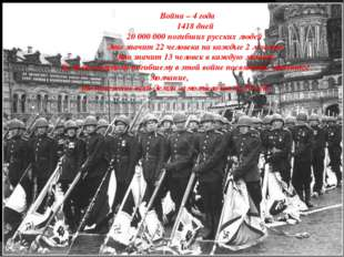 Война – 4 года 1418 дней 2