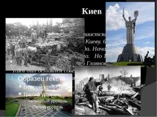 22 июня 1941 г. немецко-фашистская авиация нанесла воздушный удар по Киеву. 6