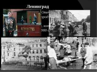 Во время Великой Отечественной войны в 1941-1944 годах город был отрезан от б