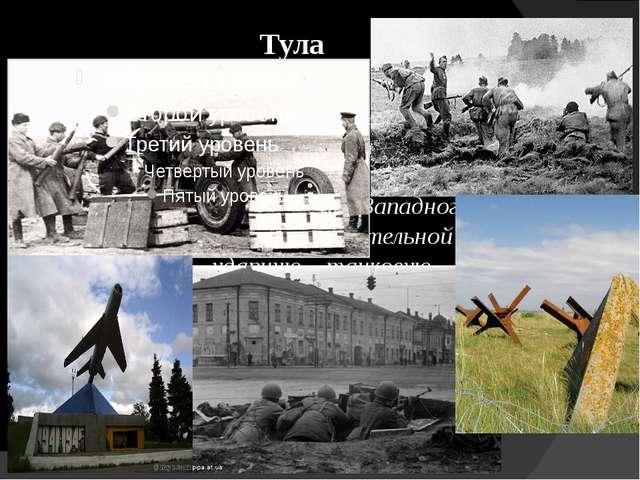 Героическая оборона Тулы сорвала замыслы противника овладеть Москвой до начал...