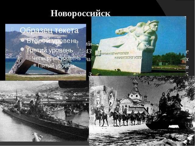 В ходе войны Новороссийск был ареной жестоких боев. В ночь на 4 февраля 1943г...