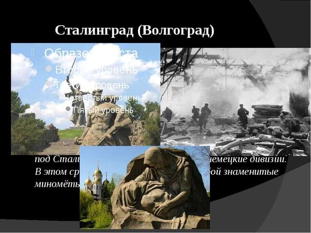 Оборона Сталинграда – пример мужества и стойкости народа в борьбе за свободу...