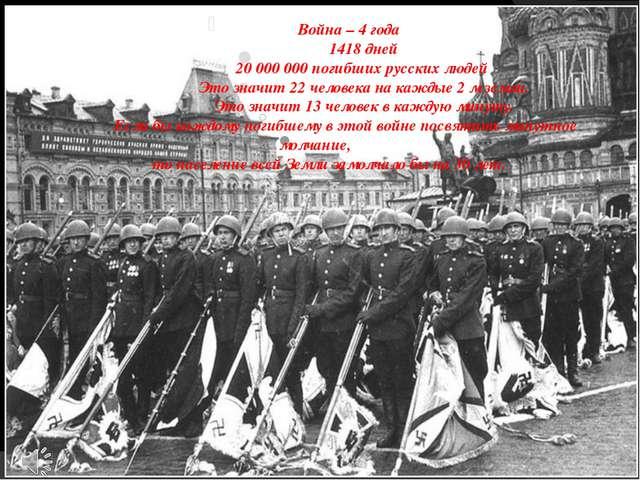 Война – 4 года 1418 дней 2...