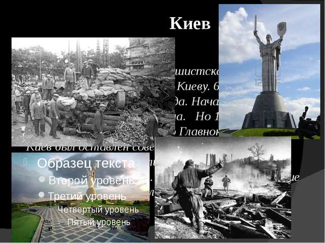 22 июня 1941 г. немецко-фашистская авиация нанесла воздушный удар по Киеву. 6...