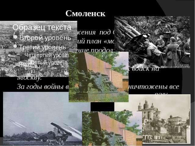 В результате сраженияпод Смоленском был сорван гитлеровский план «молниенос...