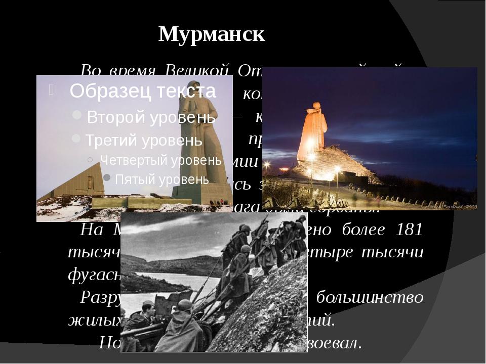 Во время Великой Отечественной войны Мурманск был конечным пунктом Северных к...