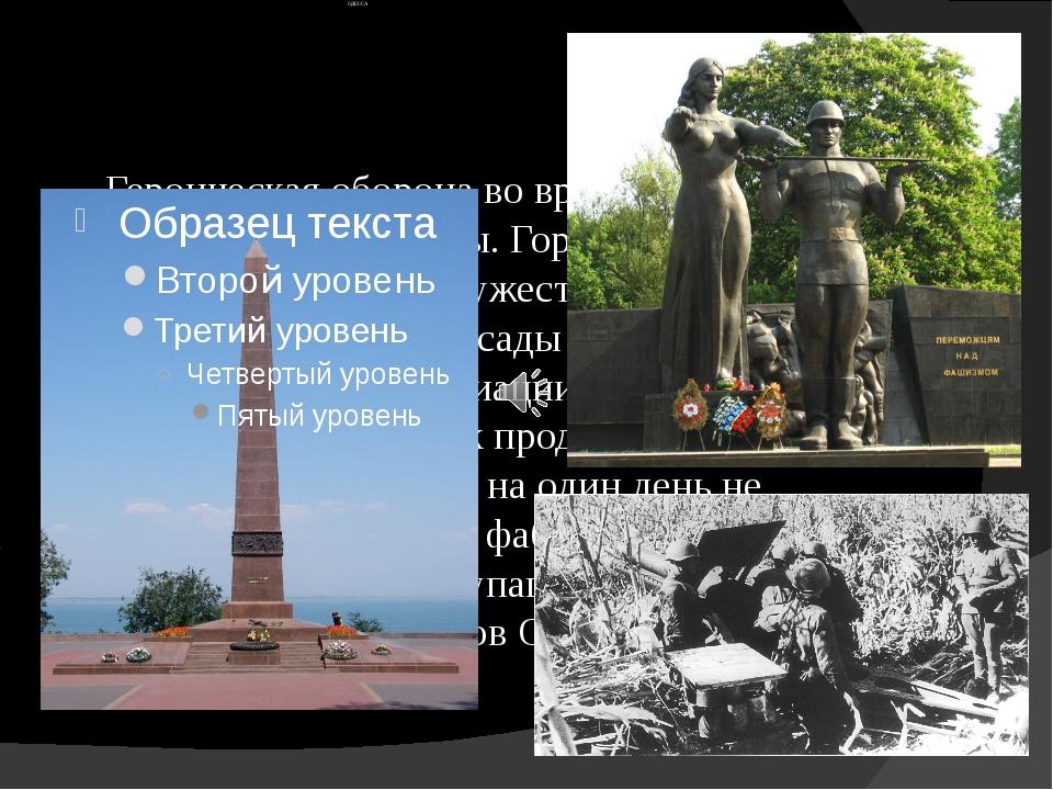 Героическая оборона во время Великой Отечественной войны. Город стоял насмерт...