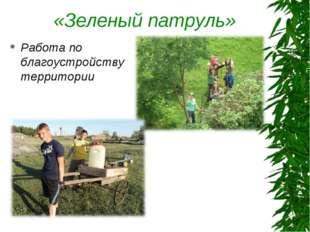 «Зеленый патруль» Работа по благоустройству территории