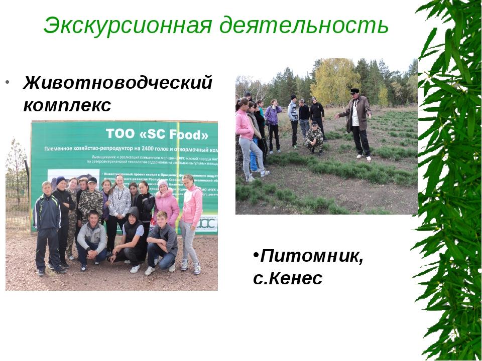 Экскурсионная деятельность Животноводческий комплекс Питомник, с.Кенес