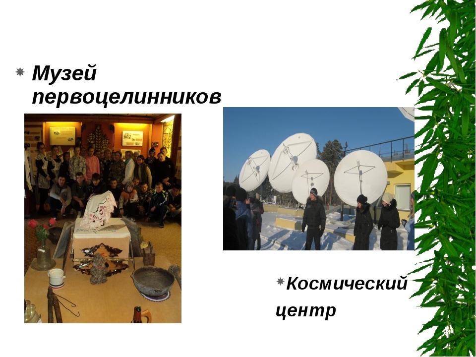 Музей первоцелинников Космический центр