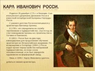 Родился 29 декабря 1775 г. в Венеции. Сын итальянского дворянина Джованни Ро