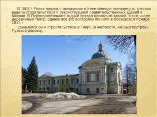 В 1808 г. Росси получил назначение в Кремлёвскую экспедицию, которая ведала