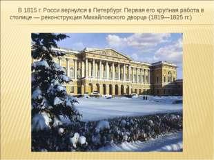 В 1815 г. Росси вернулся в Петербург. Первая его крупная работа в столице —