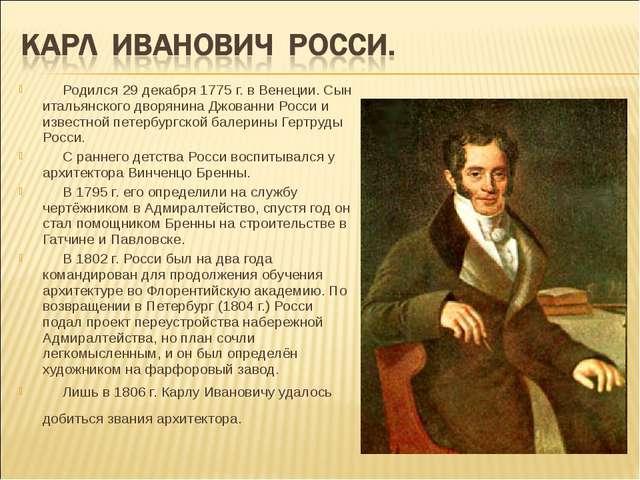 Родился 29 декабря 1775 г. в Венеции. Сын итальянского дворянина Джованни Ро...