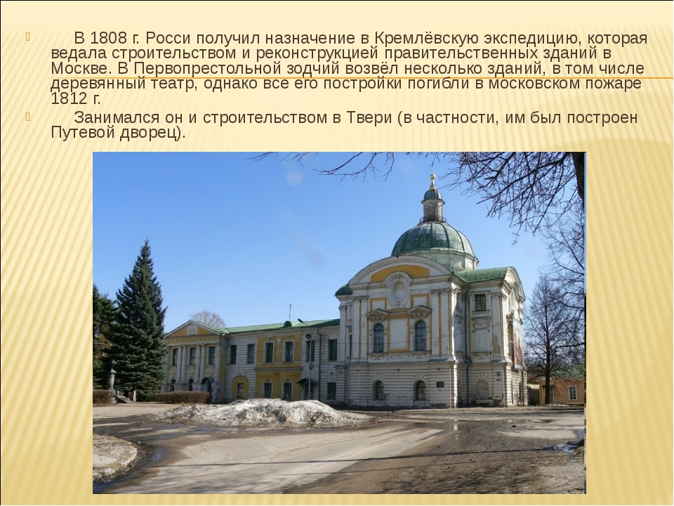 В 1808 г. Росси получил назначение в Кремлёвскую экспедицию, которая ведала...
