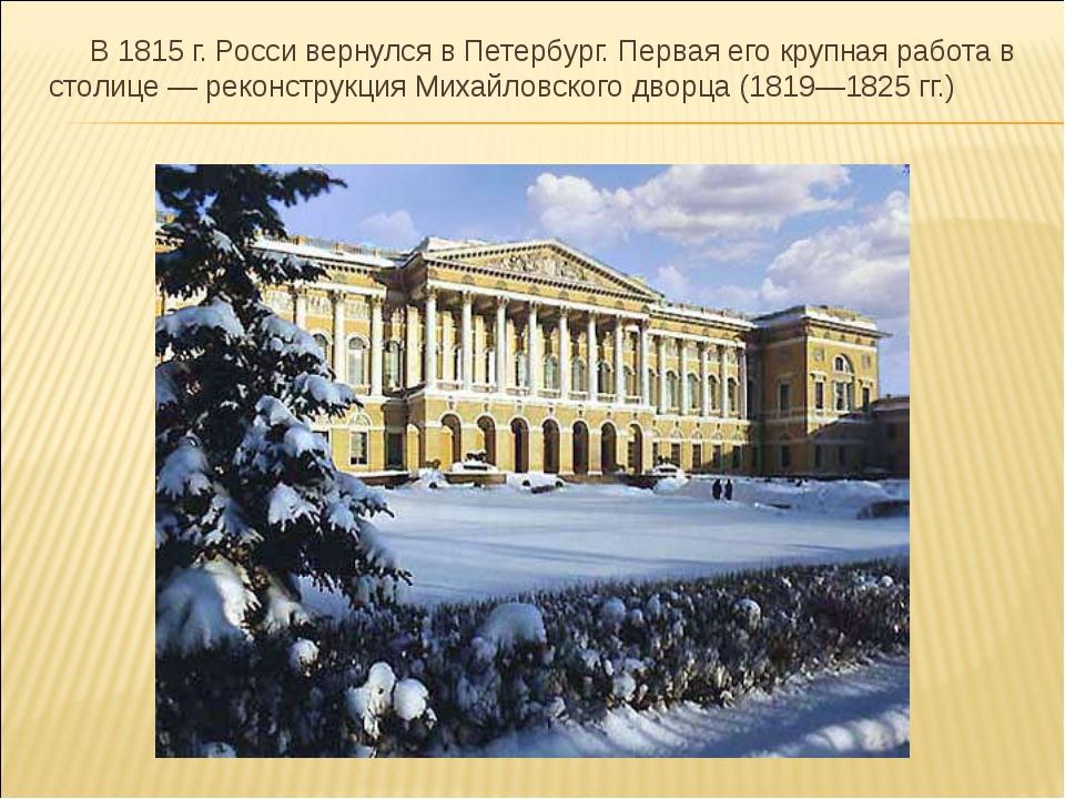 В 1815 г. Росси вернулся в Петербург. Первая его крупная работа в столице —...