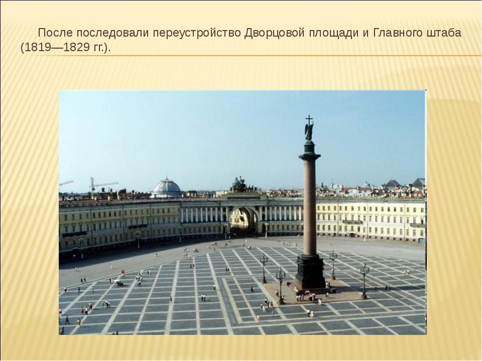 После последовали переустройство Дворцовой площади и Главного штаба (1819—18...