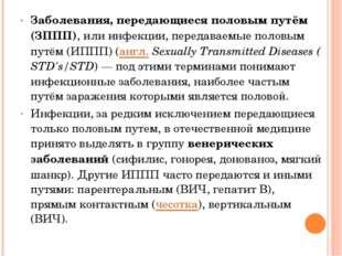 Заболевания, передающиеся половым путём (ЗППП), или инфекции, передаваемые по
