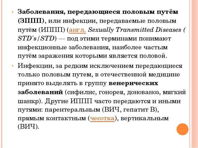 Доклад болезни передающиеся половым путем 7274