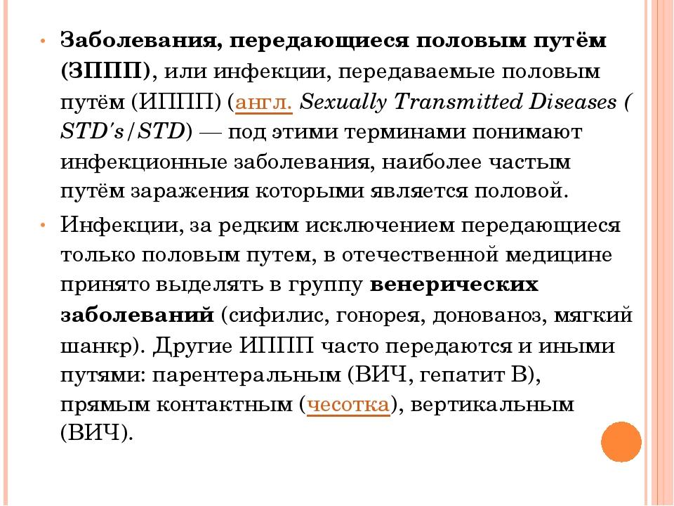 Заболевания, передающиеся половым путём (ЗППП), или инфекции, передаваемые по...