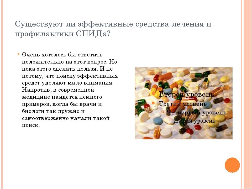 Существуют ли эффективные средства лечения и профилактики СПИДа? Очень хотело...