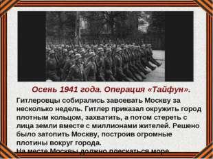 Осень 1941 года. Операция «Тайфун». Гитлеровцы собирались завоевать Москву за