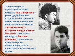 28 пехотинцев из стрелковой дивизии генерала И.В.Панфилова у разъезда Дубосек