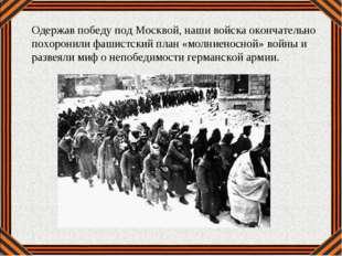 Одержав победу под Москвой, наши войска окончательно похоронили фашистский пл