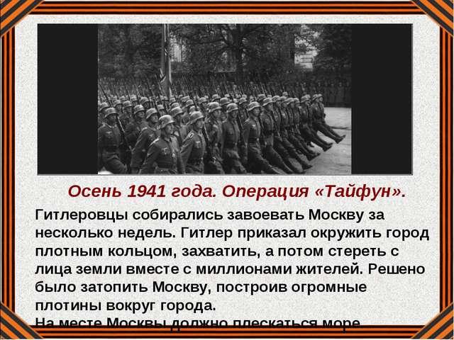 Осень 1941 года. Операция «Тайфун». Гитлеровцы собирались завоевать Москву за...